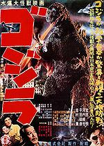 Godzilla film affiche