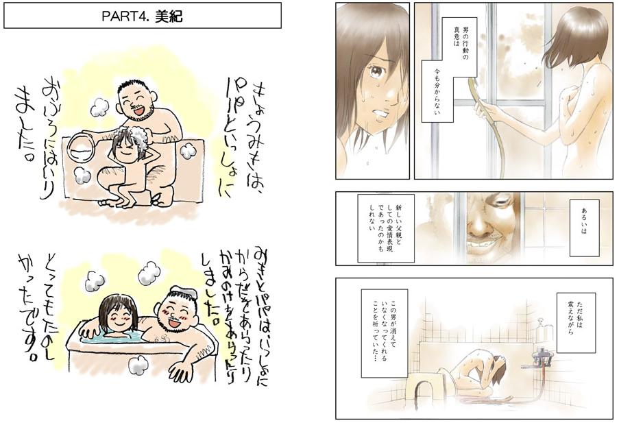 rêve éveillé de Tetsuya Tsutsui