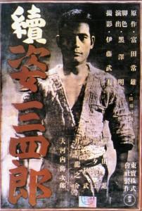 """Affiche du film """"La légende du grand judo"""""""