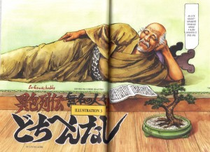 Hiroshi Hirata La Force des Humbles manga gekiga samourai bushido