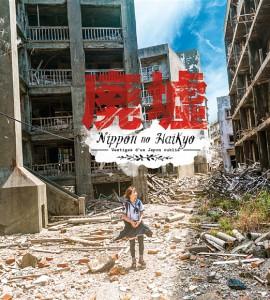 Nippon no Haikyo Jordy Meow urbex