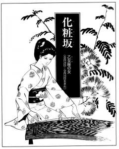 manga sankarea anime fleur flower tree nature Tsukasa Hojo minuscule totoro ghibli les femmes du zodiaque miss hokusa
