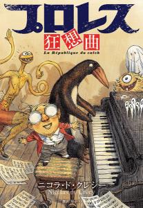 conférence japaniort 2016 manga français otaku poitevin La république du catch Nicolas de Crécy Casterman